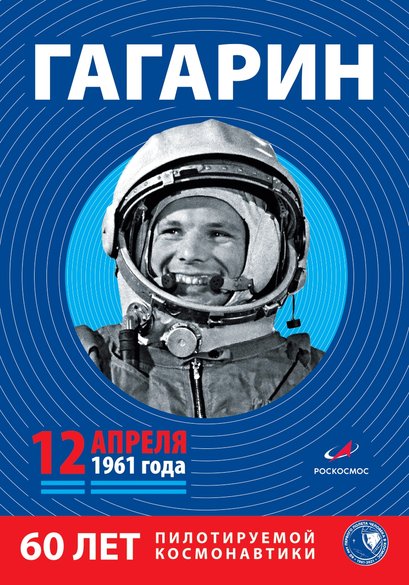 Ко Дню космонавтики!